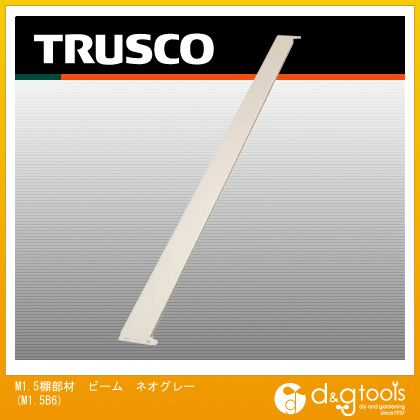 TRUSCO M1.5型軽中量棚用ビームW1760ネオグレ NG M1.5-B6