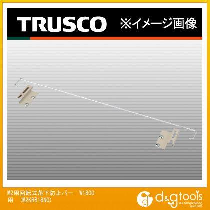 TRUSCO M2用回転式落下防止バーW1760用 M2-KRB18-NG