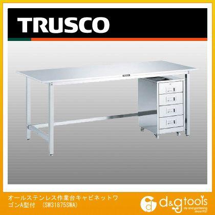 【送料無料】トラスコ(TRUSCO) オールステンレス作業台キャビネットワゴンA型付 SW31875SWA