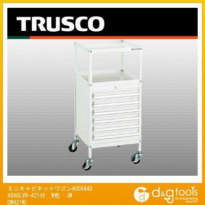 【送料無料】トラスコ(TRUSCO) ミニキャビネットワゴン400X440X880LVR-421付W色 MCW421W