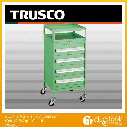 【送料無料】トラスコ(TRUSCO) ミニキャビネットワゴン400X440X880LVR-542付YG MCW542YG