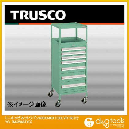 【送料無料】トラスコ(TRUSCO) ミニキャビネットワゴン400X440X1100LVR-661付YG MCW661YG