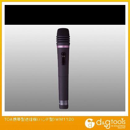 【送料無料】TOA 携帯型送信機(ハンド型)(×1) WM1120