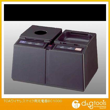 ワイヤレスマイク用充電器   BC1000
