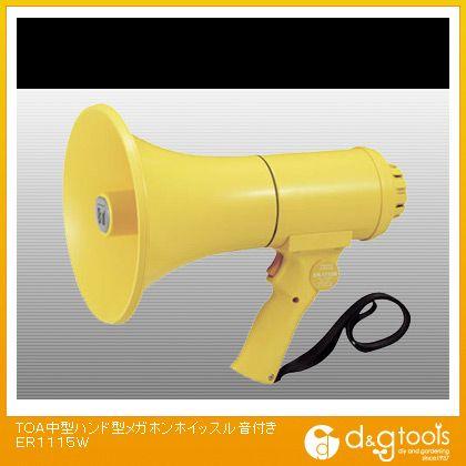 【送料無料】TOA 中型ハンド型メガホンホイッスル音付き ER1115W