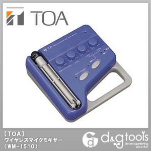 【送料無料】TOA ワイヤレスマイクミキサー   WM-1510  拡声器メガホン・ライト