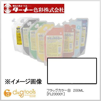 フラッグカラー 白 200ml FL200001