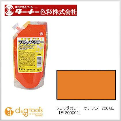 フラッグカラー オレンジ 200ml FL200004