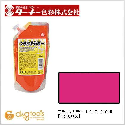 フラッグカラー ピンク 200ml FL200009