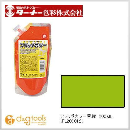 フラッグカラー 黄緑 200ml FL200012