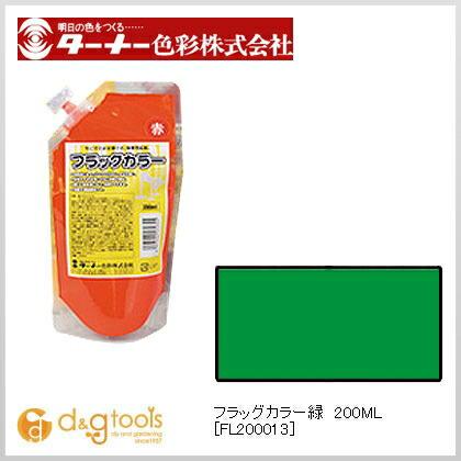 フラッグカラー 緑 200ml FL200013