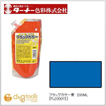 フラッグカラー 青 200ml FL200015