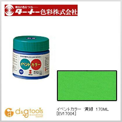イベントカラー 黄緑 170ml EV17004