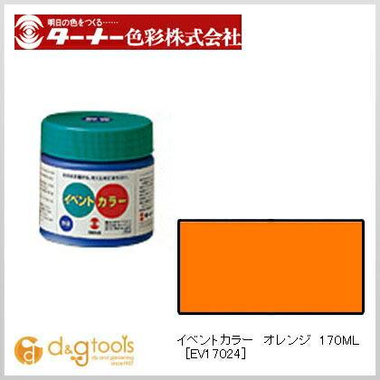 イベントカラー オレンジ 170ml EV17024