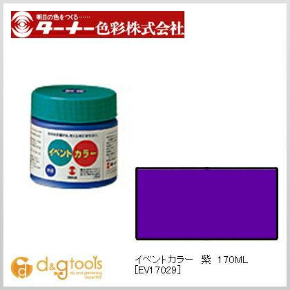 イベントカラー 紫 170ml EV17029