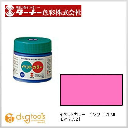 イベントカラー ピンク 170ml EV17032