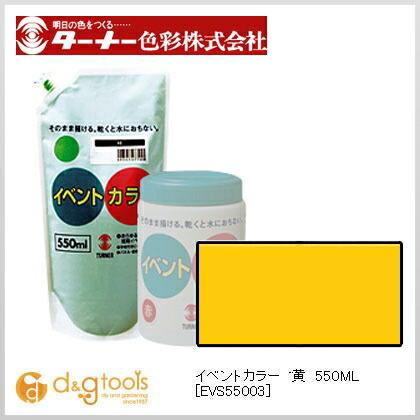 イベントカラー 黄 550ml EVS55003