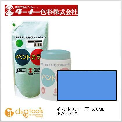 イベントカラー 空色 550ml EVS55012