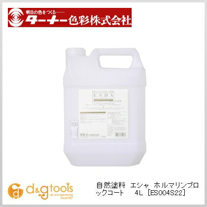 自然塗料エシャホルマリンブロックコート  4L ES004S22