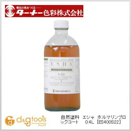 自然塗料エシャホルマリンブロックコート  0.4L ES400S22