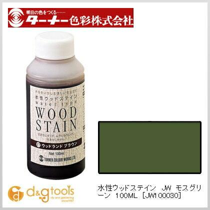 ターナー色彩 水性ウッドステインJW モスグリーン 100ml JW100030