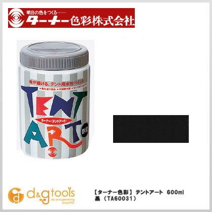 テントアート 黒 600ml TA60031
