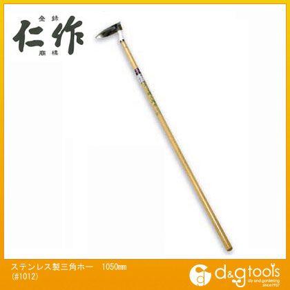 ステンレス製三角ホー1050mm  刃巾:140mm 木柄長:1050mm #1012