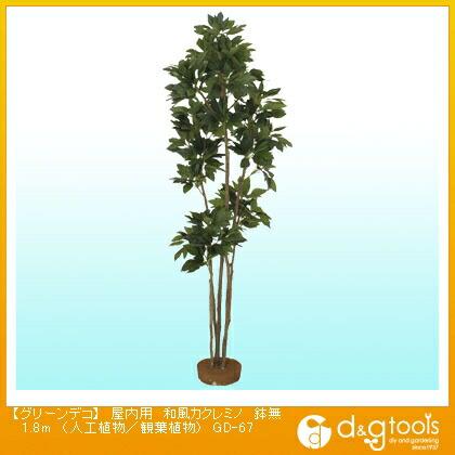 タカショー グリーンデコ屋内用和風カクレミノ鉢無(人工植物/観葉植物) 1.8m GD-67