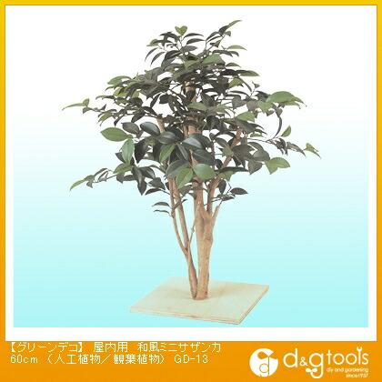 タカショー グリーンデコ屋内用和風ミニサザンカ(人工植物/観葉植物) 60cm GD-13