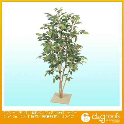 タカショー グリーンデコ洋風ベンジャミン板付ナターシャ(人工植物/観葉植物) 1.3m GD-121