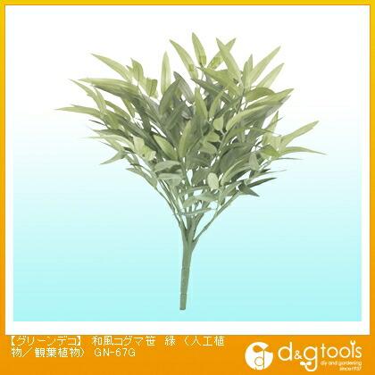 タカショー グリーンデコ和風コグマ笹(人工植物/観葉植物) 緑 GN-67G