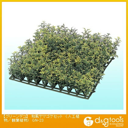 タカショー グリーンデコ和風ヤマゴケセット(人工植物/観葉植物) GN-23