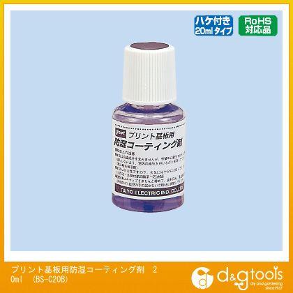 プリント基板用防湿コーティング剤20ml   BS-C20B