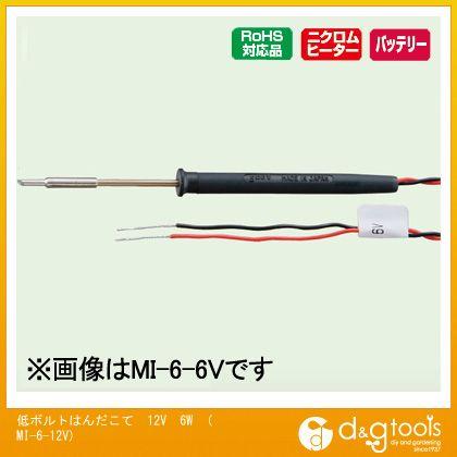 低ボルトはんだこて12V6WMI612V   MI-6-12V