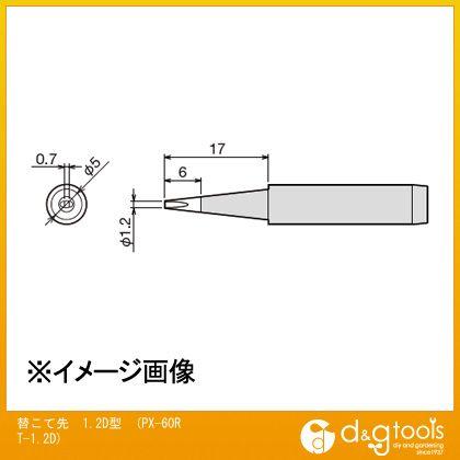 替こて先1.2D型交換こて先PX60RT1.2D   PX-60RT-1.2D