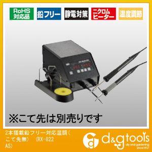 【送料無料】太洋電機(goot) グット鉛フリー用2本接続温調はんだこて(1S(PK)=1台入) RX-822AS 0