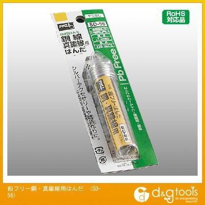 鉛フリー銅・真鍮線用はんだSD56   SD-56