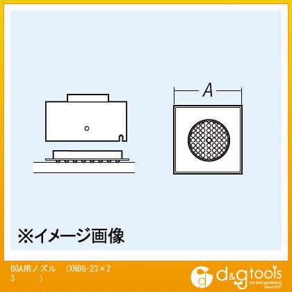 【送料無料】太洋電機(goot) BGA用ノズル XNBG-23×23