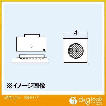 【送料無料】太洋電機(goot) BGA用ノズル XNBG-8×8