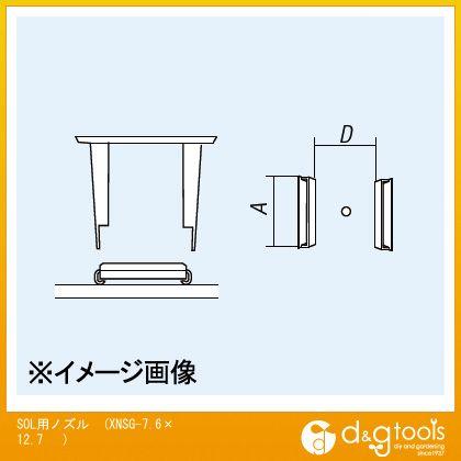 【送料無料】太洋電機(goot) SOL用ノズル XNSG-7.6×12.7