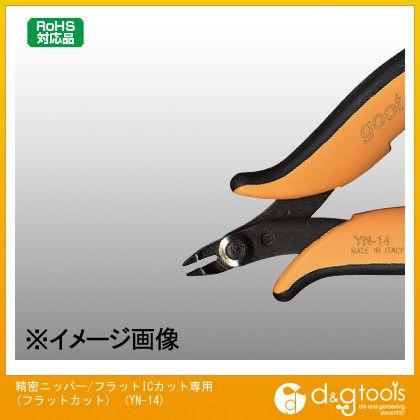 精密ニッパー/フラットICカット専用(フラットカット)YN14   YN-14