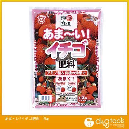 あま~い!イチゴ肥料  2kg