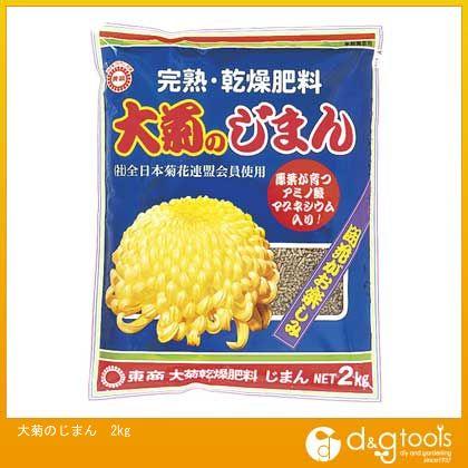 東商 大菊のじまん 2kg