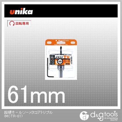 【送料無料】ユニカ 超硬ホールソーメタコアトリプル超硬ホルソー特注サイズ MCTR-61