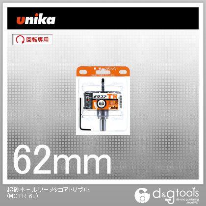 【送料無料】ユニカ 超硬ホールソーメタコアトリプル超硬ホルソー特注サイズ MCTR-62