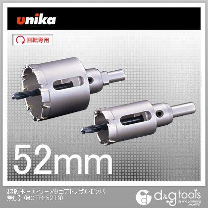【送料無料】ユニカ 超硬ホールソーメタコアトリプル(ツバ無し)超硬ホルソー MCTR-52TN