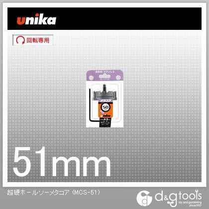 【送料無料】ユニカ 超硬ホールソーメタコア超硬ホルソー MCS-51