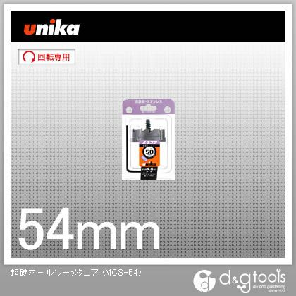 【送料無料】ユニカ 超硬ホールソーメタコア超硬ホルソー MCS-54
