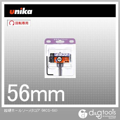 【送料無料】ユニカ 超硬ホールソーメタコア超硬ホルソー MCS-56