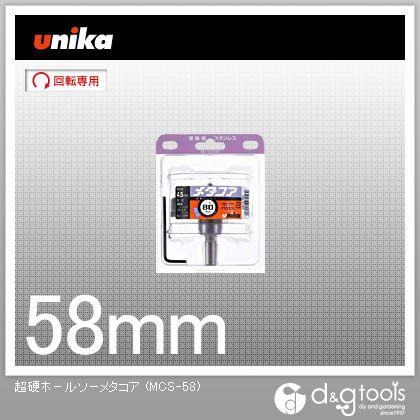 【送料無料】ユニカ 超硬ホールソーメタコア超硬ホルソー MCS-58